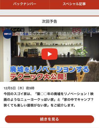 沼津市K様邸「リノベーション」がTVで放送されます。12月5日(木)