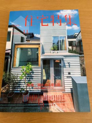 雑誌「住宅特集」(2019・11月号)に掲載されました