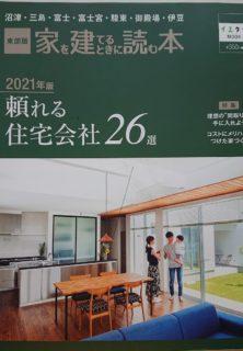 「家を建てる時に読む本」2021年版発行されました